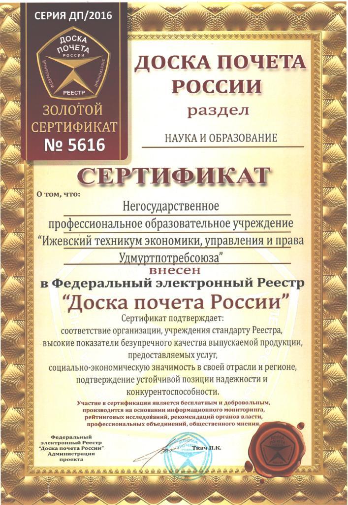"""Федеральный электронный Реестр """"Доска почета России"""""""